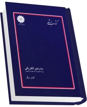 کتاب مدار الکتریکی ویژه مهندسی کامپیوتر کارو زرگر انتشارات پوران پژوهش