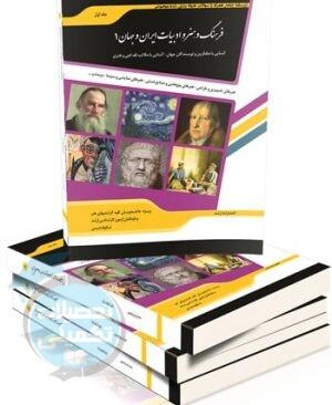 شرح جامع فرهنگ و هنر و ادبیات ایران و جهان