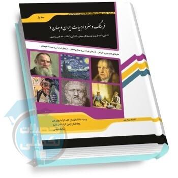 شرح جامع فرهنگ و هنر و ادبیات ایران و جهان جلد اول