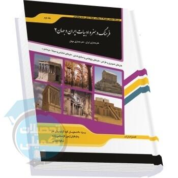 شرح جامع فرهنگ و هنر و ادبیات ایران و جهان جلد دوم