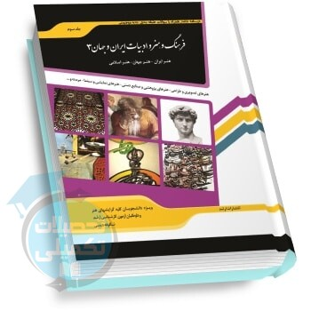 شرح جامع فرهنگ و هنر و ادبیات ایران و جهان جلد سوم