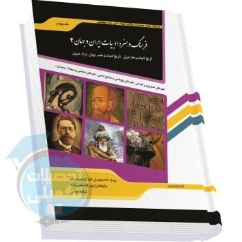 شرح جامع فرهنگ و هنر و ادبیات ایران و جهان جلد چهارم