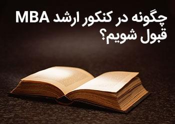 چگونه در کنکور ارشد MBA قبول شویم؟