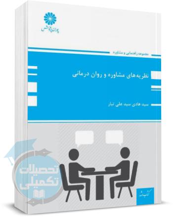 نظریههای مشاوره و رواندرمانی علی تبار، انتشارات پوران پژوهش