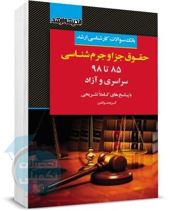 بانک سوالات کارشناسی ارشد حقوق جزا و جرم شناسی 85 تا 98, کتاب تست ارشد حقوق جزا