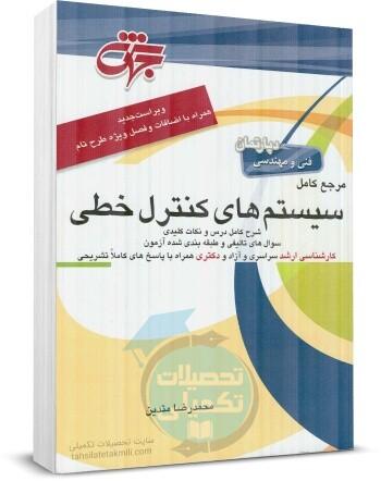 سیستم های کنترل خطی انتشارات جهش, محمدرضا متدین, دانلود کتاب سیستم های کنترل خطی