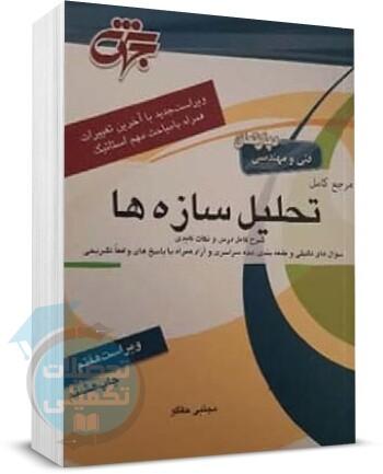 مرجع کامل تحلیل سازه ها تألیف مجتبی حقگو مرکز نشر جهش