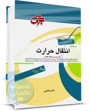 کتاب مرجع کامل انتقال حرارت امید بابایی نشر جهش, خرید کتاب, دانلود رایگان