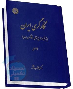 نگارگری ایران تألیف دکتر یعقوب آژند انتشارات سمت جلد اول
