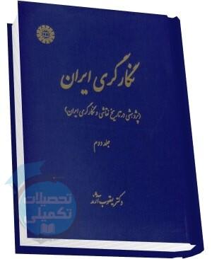 نگارگری ایران تألیف دکتر یعقوب آژند انتشارات سمت جلد دوم