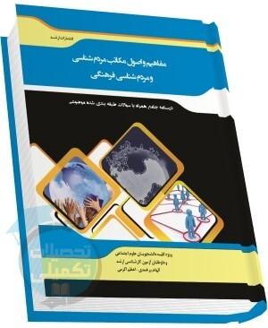 کتاب شرح جامع مفاهیم و اصول مکاتب مردم شناسی و مردم شناسی فرهنگی انتشارات ارشد