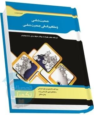 کتاب شرح جامع جمعیت شناسی و مفاهیم انسانی جمعیت شناسی انتشارات ارشد