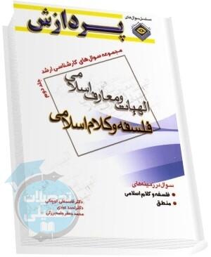 سوالات کارشناسی ارشد فلسفه و کلام اسلامی سراسری و آزاد