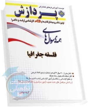 کتاب همه سوالهای فلسفه جغرافیا انتشارات پردازش