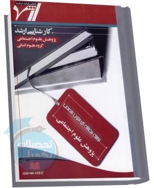کتاب زبان تخصصی پژوهش علوم اجتماعی انتشارات ارشد