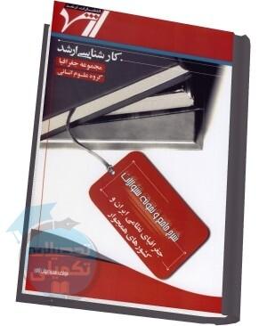 شرح جامع جغرافیای نظامی ایران و کشورهای همجوار انتشارات ارشد