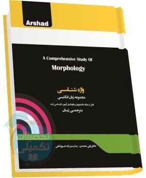 کتاب شرح جامع واژه شناسی انتشارات ارشد