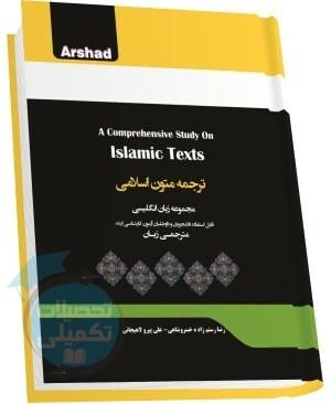 کتاب شرح جامع ترجمه متون اسلامی انتشارات ارشد