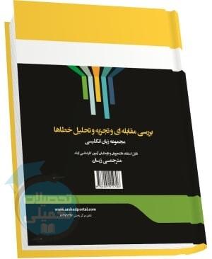 کتاب بررسی مقابلهای و تجزیه و تحلیل خطاها مترجمی زبان انگلیسی انتشارات ارشد