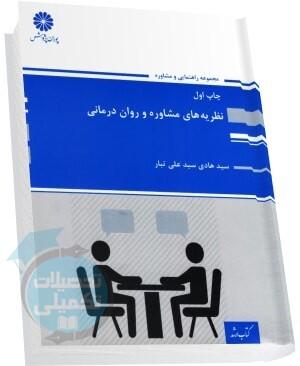 نظریههای مشاوره و رواندرمانی؛ علی تبار؛ انتشارات پوران پژوهش