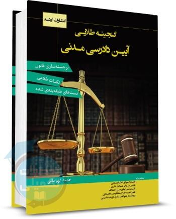 گنجینه طلایی قانون آیین دادرسی مدنی