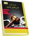 گنجینه طلایی قانون آیین دادرسی کیفری انتشارات ارشد