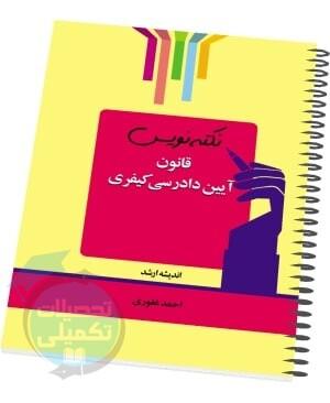 کتاب نکته نویس قانون آیین دادرسی کیفری تألیف احمد غفوری انتشارات ارشد