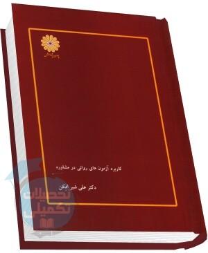 کتاب کاربرد آزمونهای روانی در مشاوره تألیف دکتر علی شیرافکن انتشارات پوران پژوهش