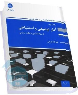 آمار توصیفی و استنباطی نصرالله فرجی انتشارات پوران پژوهش