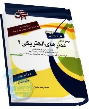 مرجع کامل مدارهای الکتریکی جلد دوم تألیف محمدرضا متدین نشر جهش