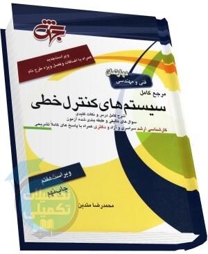 کتاب مرجع کامل سیستمهای کنترل خطی محمدرضا متدین نشر جهش