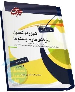 مرجع کامل تجزیه و تحلیل سیگنالها و سیستمها تألیف محمدرضا متدین نشر جهش