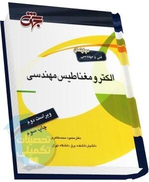 کتاب الکترومغناطیس مهندسی تألیف دکتر محمود محمد طاهری