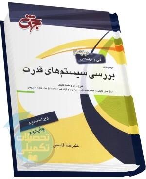 مرجع کامل بررسی سیستمهای قدرت تألیف علیرضا قاسمی