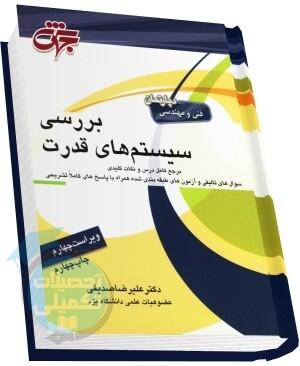 بررسی سیستمهای قدرت تألیف علیرضا صدیقی نشر جهش