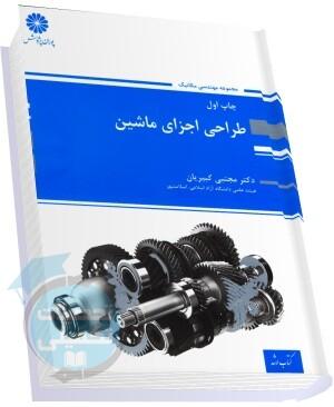 کتاب طراحی اجزای ماشین دکتر مجتبی کبیریان انتشارات پوران پژوهش