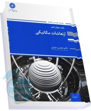 کتاب ارتعاشات مکانیکی دکتر محسن جباری انتشارات پوران پژوهش