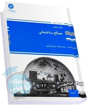 مصالح ساختمانی سید محمد حسن کزازی انتشارات پوران پژوهش