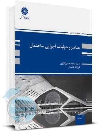 عناصر و جزئیات اجرایی ساختمان انتشارات پوران پژوهش