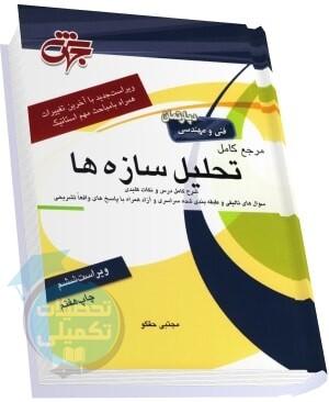 مرجع کامل تحلیل سازه ها مجتبی حقگو نشر جهش