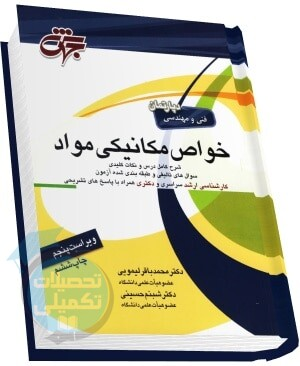 خواص مکانیکی مواد دکتر لیمویی و دکتر حسینی نشر جهش
