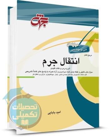 کتاب انتقال جرم امید بابایی نشر جهش