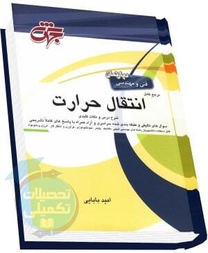 کتاب مرجع کامل انتقال حرارت امید بابایی نشر جهش
