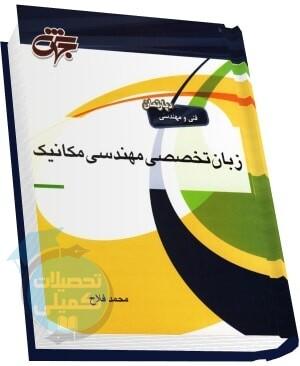 زبان تخصصی مهندسی مکانیک محمد فلاح نشر جهش