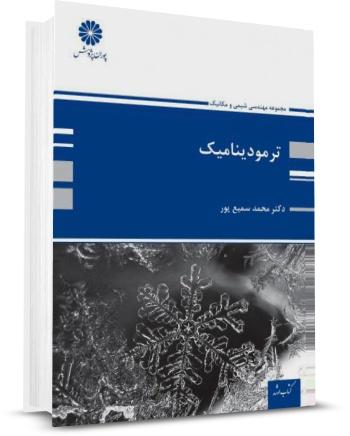 خرید ترمودینامیک دکتر محمد سمیع پور انتشارات پوران پژوهش