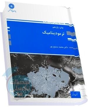 ترمودینامیک دکتر محمد سمیع پور انتشارات پوران پژوهش