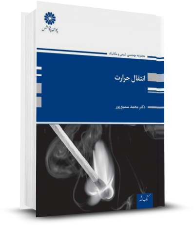 کتاب انتقال حرارت دکتر محمد سمیع پور انتشارات پوران پژوهش