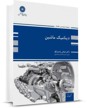 خرید کتاب دینامیک ماشین دکتر عباس راستگو انتشارات پوران پژوهش
