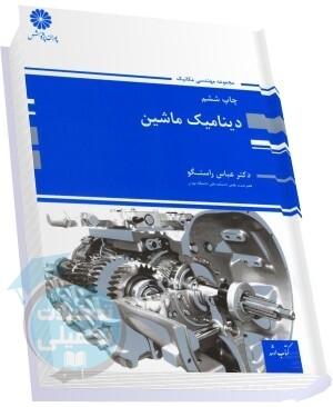کتاب دینامیک ماشین دکتر عباس راستگو انتشارات پوران پژوهش