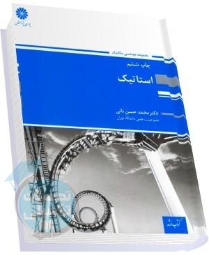 استاتیک دکتر محمد حسن نائی انتشارات پوران پژوهش